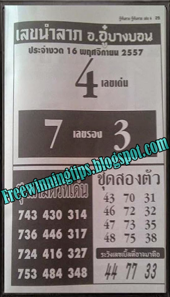Thai lotto Exclusive Paper 16-11-2014