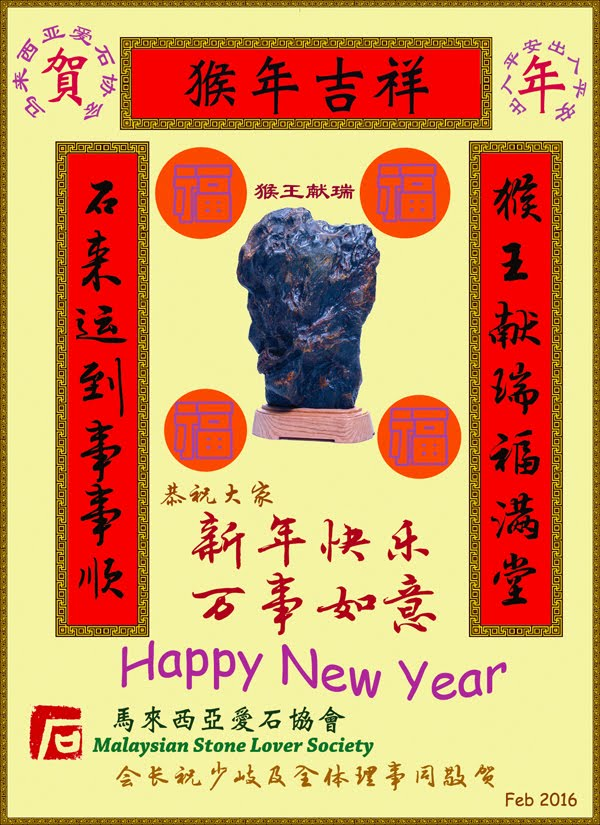 2016 CNY card