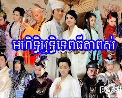 [ Movies ] mohithi rit tep thida pos - Chinese Drama In Khmer Dubbed - Khmer Movies, chinese movies, Series Movies