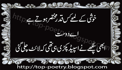 Beautiful-Urdu-Funny-Joke