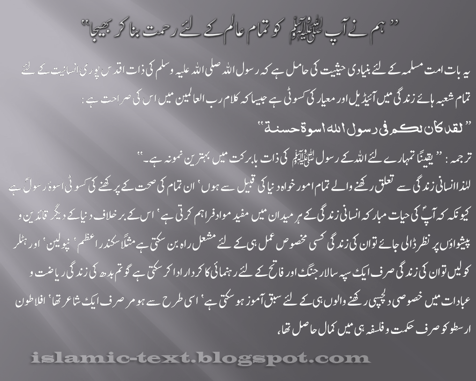essay on my favourite personality hazrat muhammad pbuh in urdu Urdu essay topics, load shedding in pakistan urdu essay topics urdu mazmoon seerat e tayyaba saww seerat e taiba urdu essay topics stpetersstphilipsorg  my favourite personality hazrat muhammad pbuh urdu essay 450 x 900 px  image/gif creative writing topics for grade 3 in urdu persuasive 556 x 1221 px  image/png.
