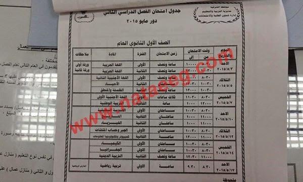 محافظة الشرقية | جداول امتحانات الصف الاول والثاني الثانوي 2015 الترم الثانى | أخر العام