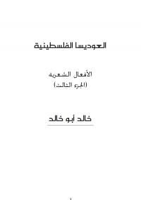 العوديسا الفلسطينية ج3 - كتابي أنيسي