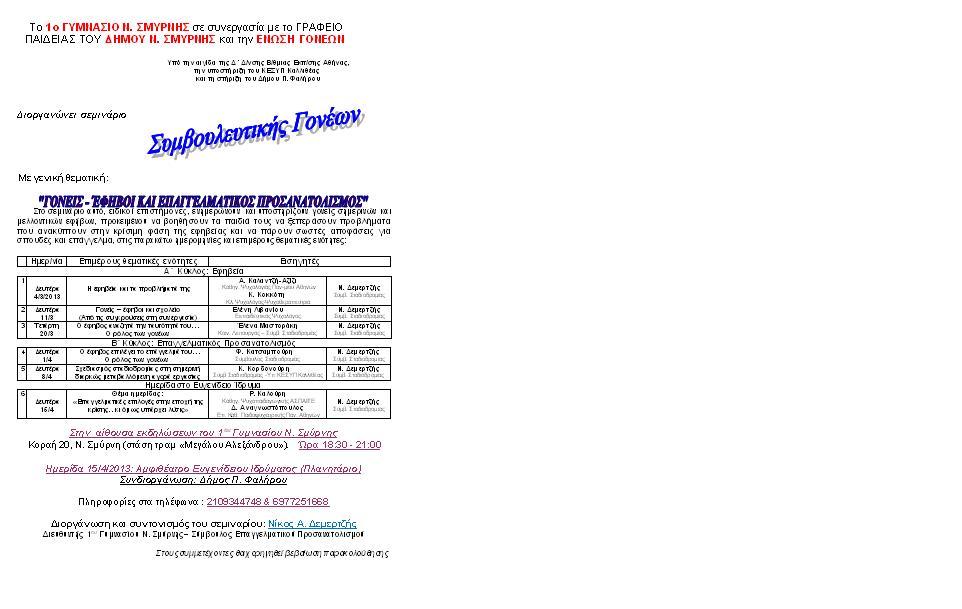http://users.sch.gr/ndemertzis/seminaria2013.pdf