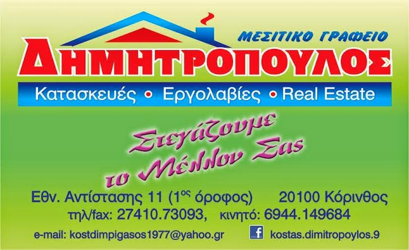 Μεσιτικό γραφείο Δημητρόπουλος
