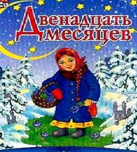 12 месяцев - зимняя сказка Маршака