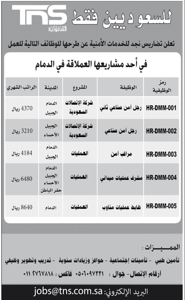 وظائف خالية في السعودية الأربعاء 12-6-2013