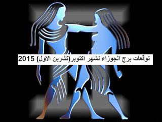 توقعات برج الجوزاء لشهر اكتوبر(تشرين الاول) 2015