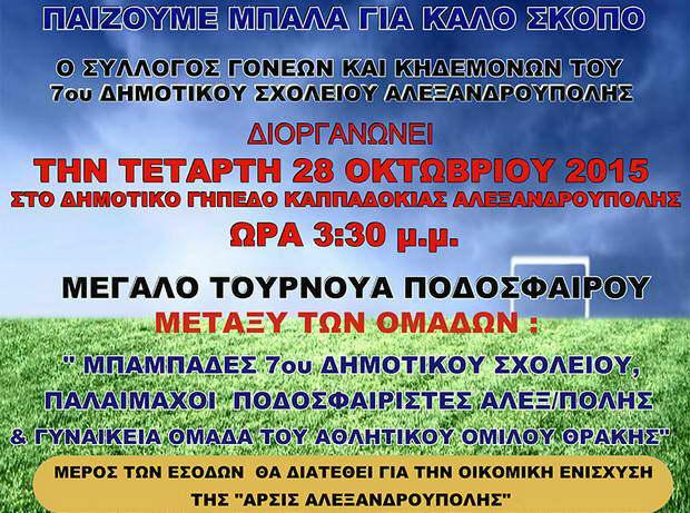 Το 7ο Δημοτικό Σχολείο Αλεξανδρούπολης διοργανώνει φιλανθρωπικό τουρνουά ποδοσφαίρου