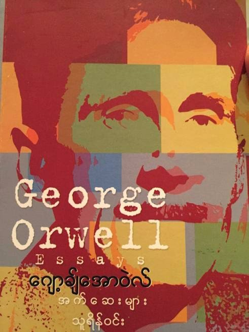 the life and legacy of george orwell essay