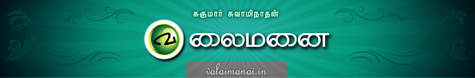 valaimanai.in