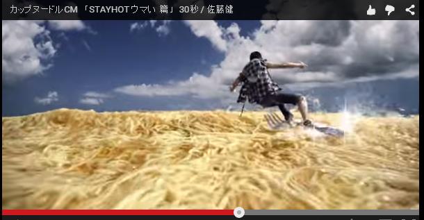 Iklan Mee Segera Di Jepun