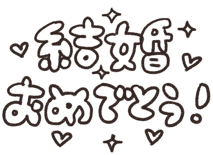 「結婚おめでとう」のイラスト文字