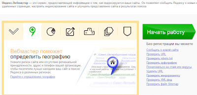 Submit Your Blogger/Website To The Leading Russian Search Engines Yandex And Rambler