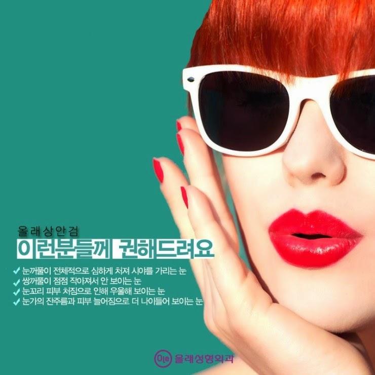 눈성형,상안검,하안검,상안검수술,하안검수술,동안성형,쌍커풀,쌍커풀수술,눈매교정