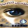 Ahmed bukhatir-Al quds tonadina