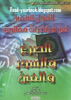 كتاب القول المعين في مرتكزات معالجي الصرع والسحر والعين