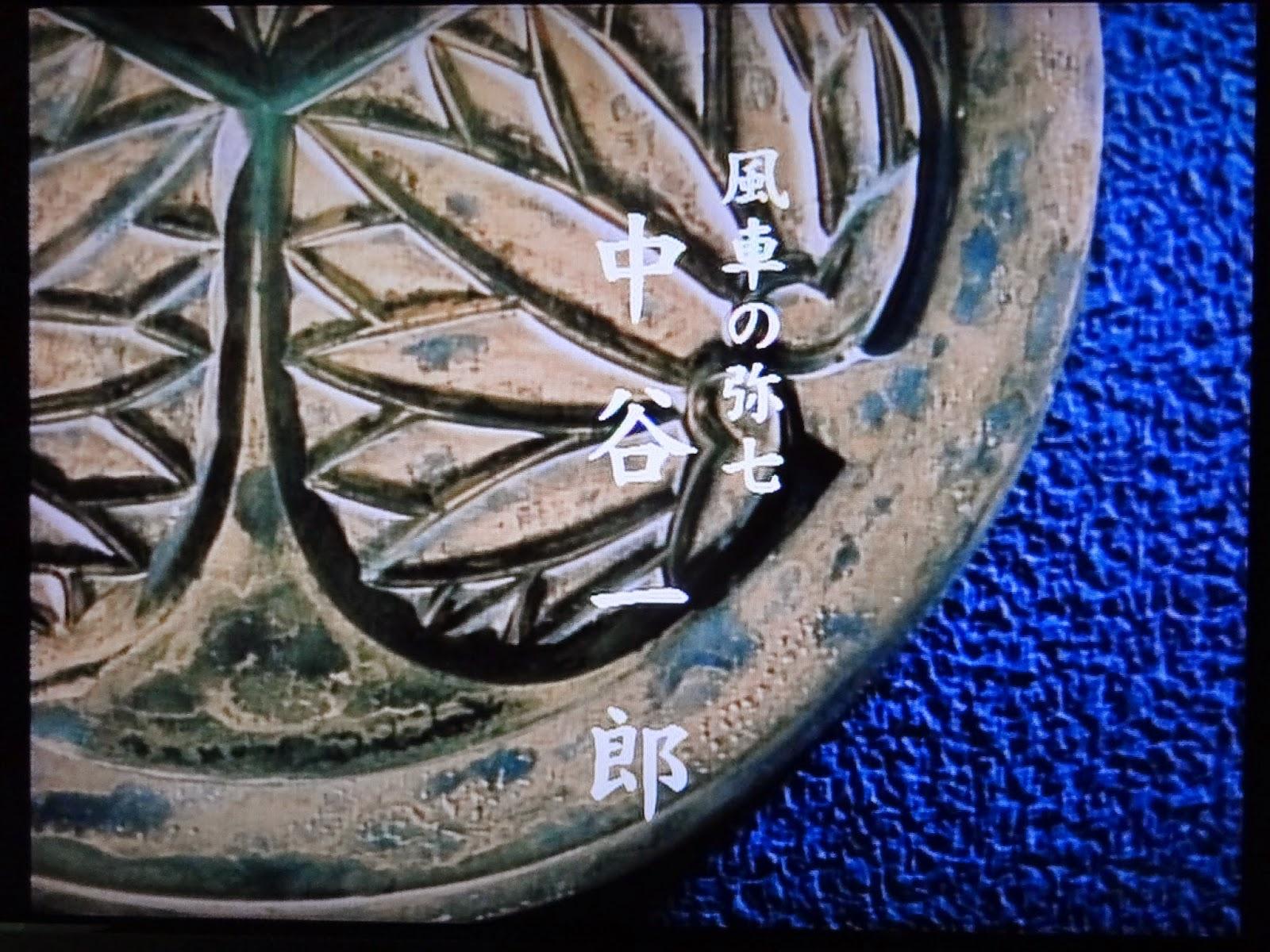 風車の弥七の画像 p1_19