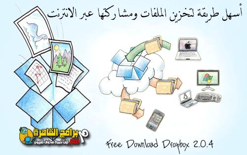 تحميل برنامج Dropbox 2.0.4 اخر اصدار لتخزين ومشاركة الملفات