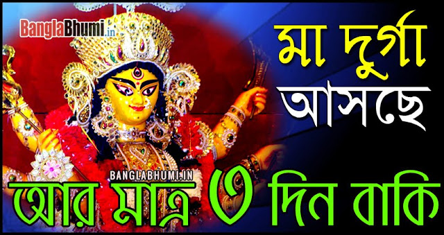 Maa Durga Asche 3 Din Baki - Maa Durga Asche Photo in Bangla