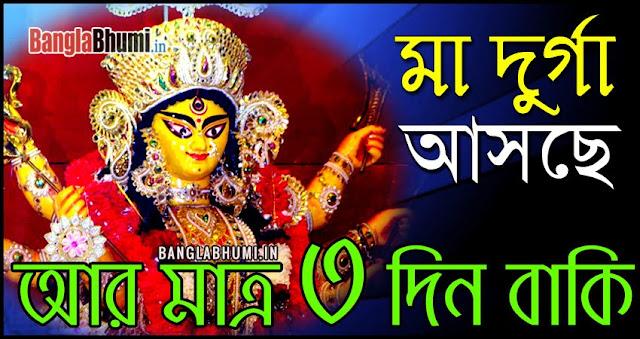 Maa Durga Asche 3 Din Baki - Maa Durga Asche Photo in Bangla