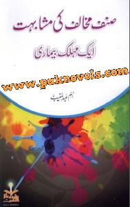 Sinaf e Mukhalif Ki Mushabehat Aik Mohlak Bemari by Umme Abde Muneeb