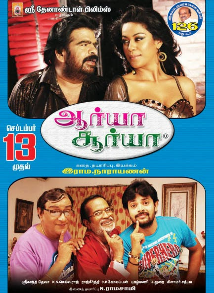 Arya Surya 2013 Tamil Movie watch online