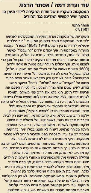 עוד ועדת דמה מאמר מאת פרופ. אסתר הרצוג על טיוח פרשת ילדי תימן