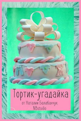 Тортик угадайка