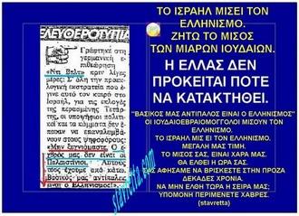 τό ισραήλ μισεί θανάσιμα τόν Ελληνισμό. Ζήτω τό μίσος τών ιουδαίων...