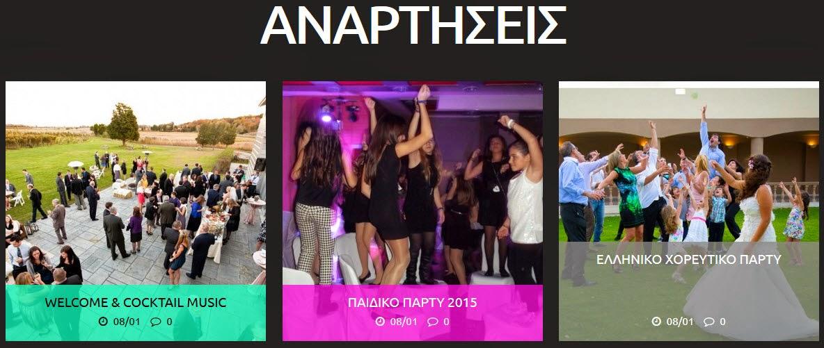 http://www.djpitsios.gr/#blogPage