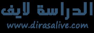 dirasalive | الدراسة لايف