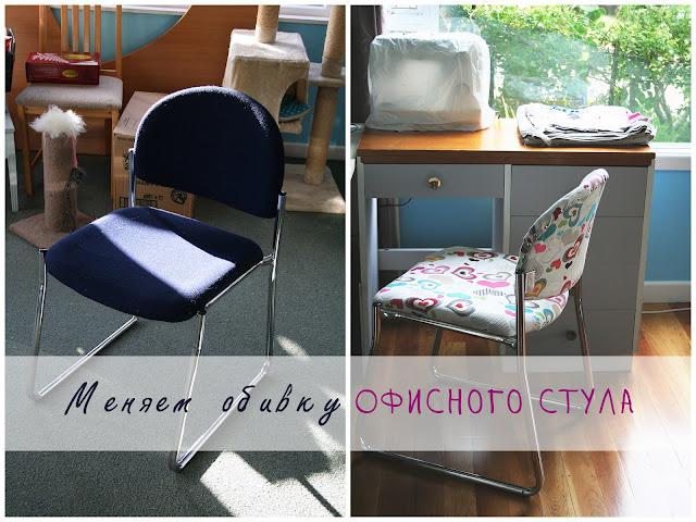 Обновить офисное кресло своими руками