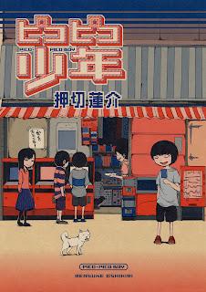 Pico Pico Shounen (ピコピコ少年) – 2 Volume Complete