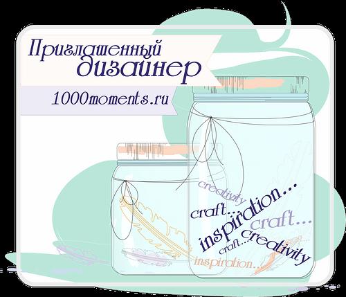 ПД блога 1000moments.ru