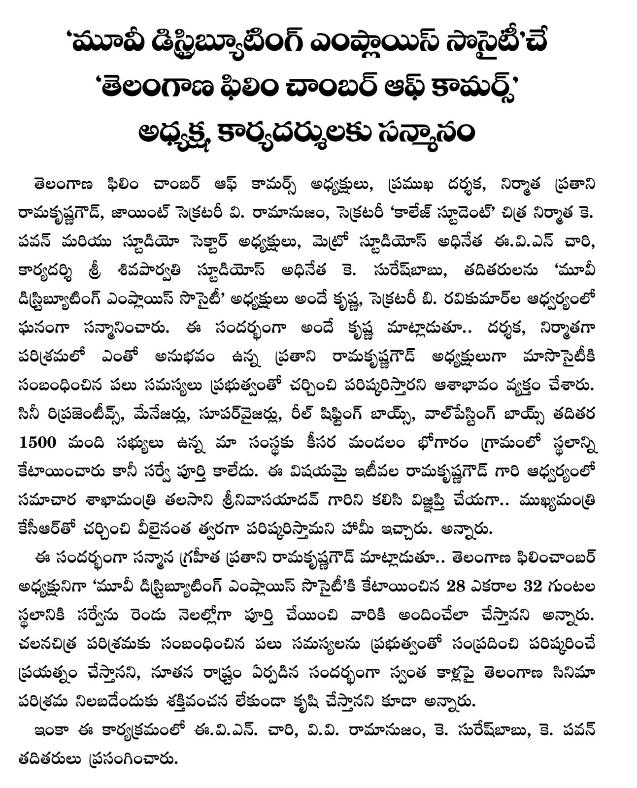 Telangana Film Chamber of Commerce Team Felicitated