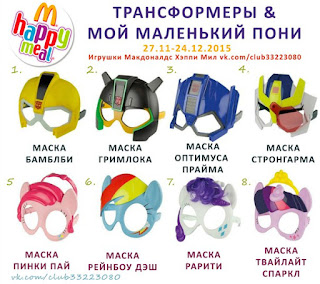 MLP Russian Happy Meal Toys