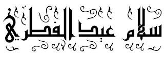 Kaligrafi Salam Aidil Fitri Old Antic Outline Decorative