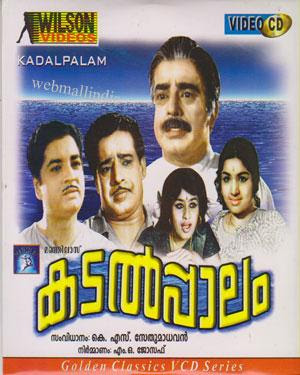 Kadalpalam 1969 Malayalam Movie Watch Online