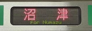 東海道線E231系の側面行先 沼津