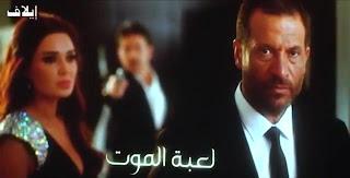 مشاهدة مسلسل لعبة الموت الحلقة الخامسة و العشرون 25 تحميل + مشاهدة مباشرة اون لاين