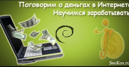 Кака можно заработать деньги в интернете