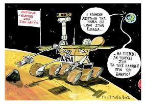 """Δημήτρης Γεωργοπάλης  Dimitris Georgopalis-MISSION: """"Y A-T-IL DE LA VIE SUR MARS?"""""""