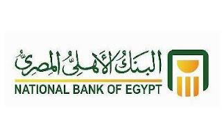 وظائف البنك الاهلي المصري