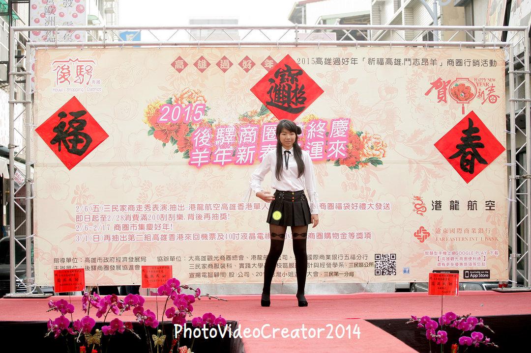 2015 2/6 2015高雄過好年 祈福高雄 鬥志昂羊 後驛商圈 三民家商服裝科 台灣小姐 時尚走秀