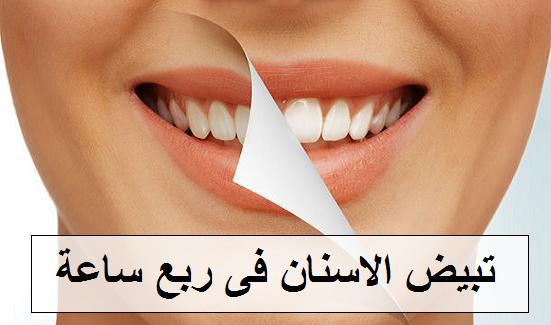 الطريقة السحرية تبيض الاسنان فى ربع ساعة