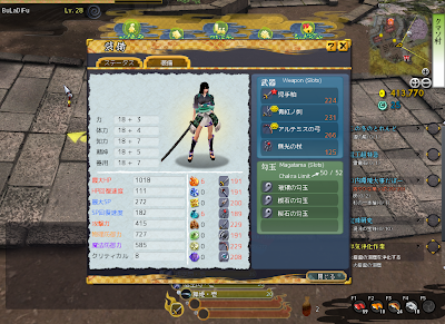 Onigiri Online - Equipment