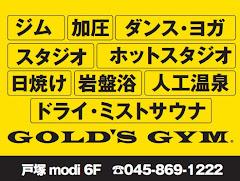 ゴールドジム 戸塚神奈川