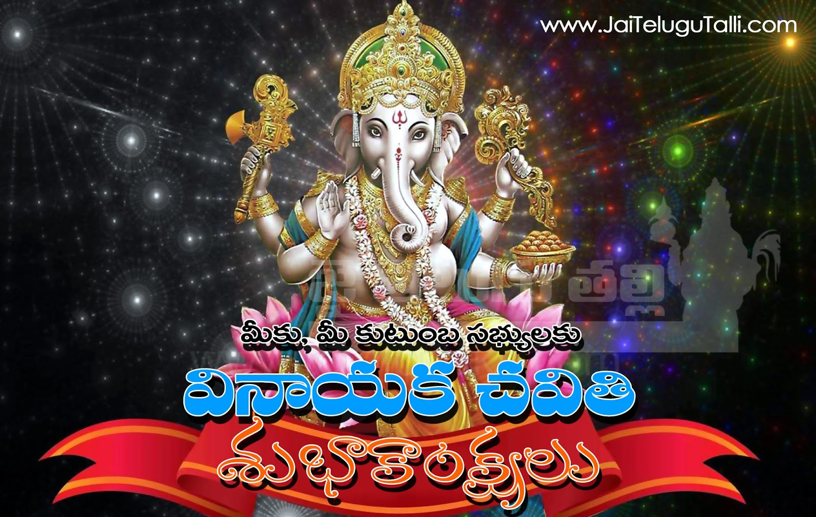 Happy Vinayaka Chaturthi Images And Wishes In Telugu Wallpapers With