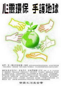 ''手''護地球海報